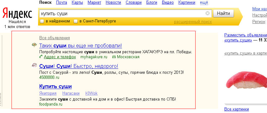 Директ реклама в google